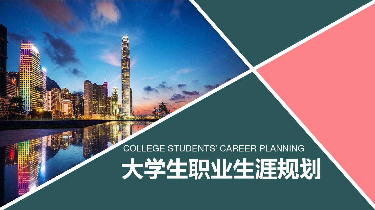 2018年应届大学生职业生涯规划ppt模板素材 (26)图片