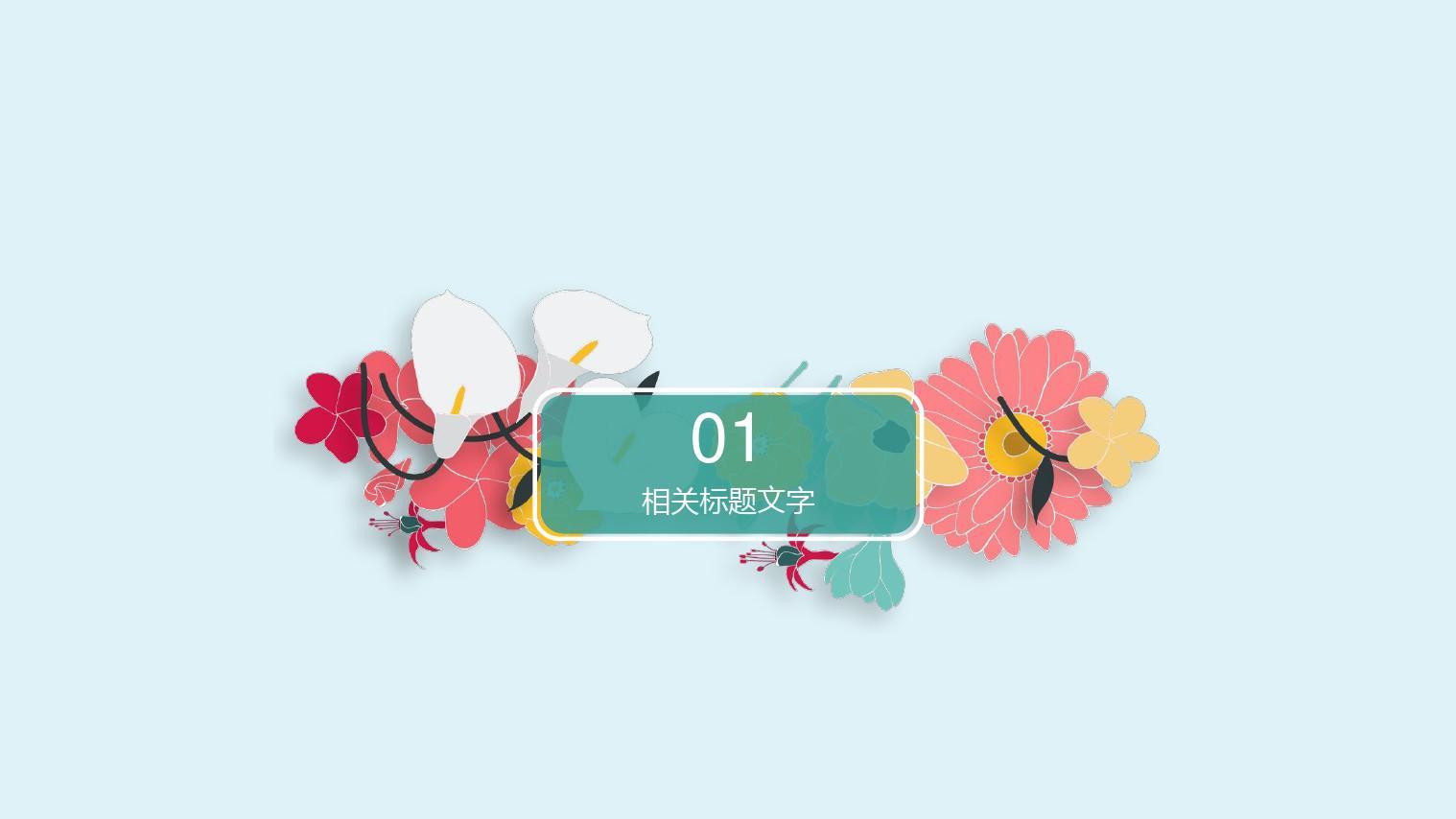 唯美文艺小清新小花幻灯片ppt模板