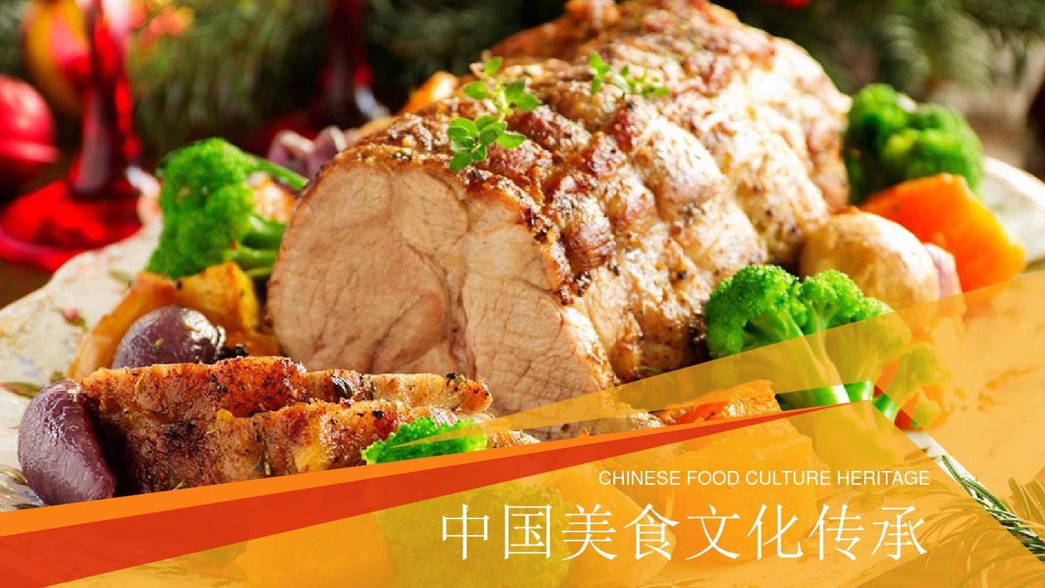 中国传统美食 中式茶餐厅ppt模板图片
