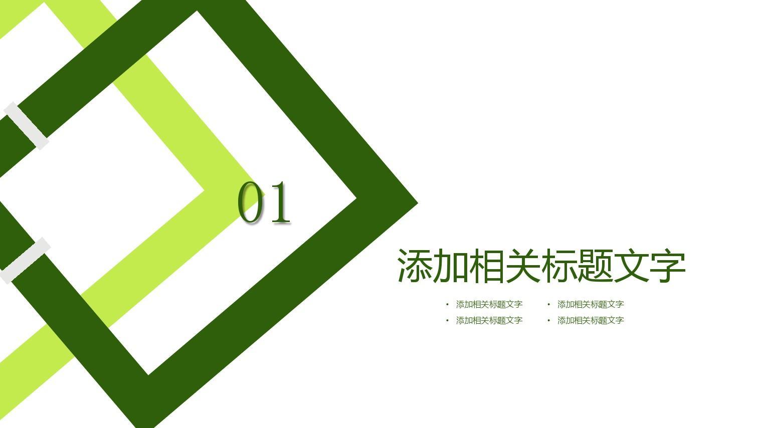 【精选】绿色几何图形教学课程v绿色年级说课ppt【ppt舞蹈】七教师跳的模板视频教学视频下载图片