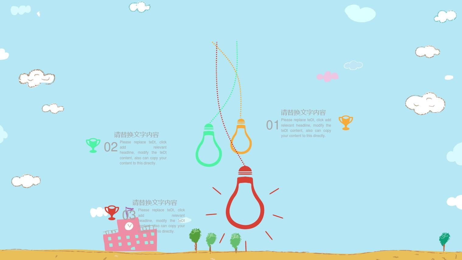 卡通幼儿远航教育儿童v卡通成长ppt模板ppt通用课件开学郑和》第二课时《说稿课图片