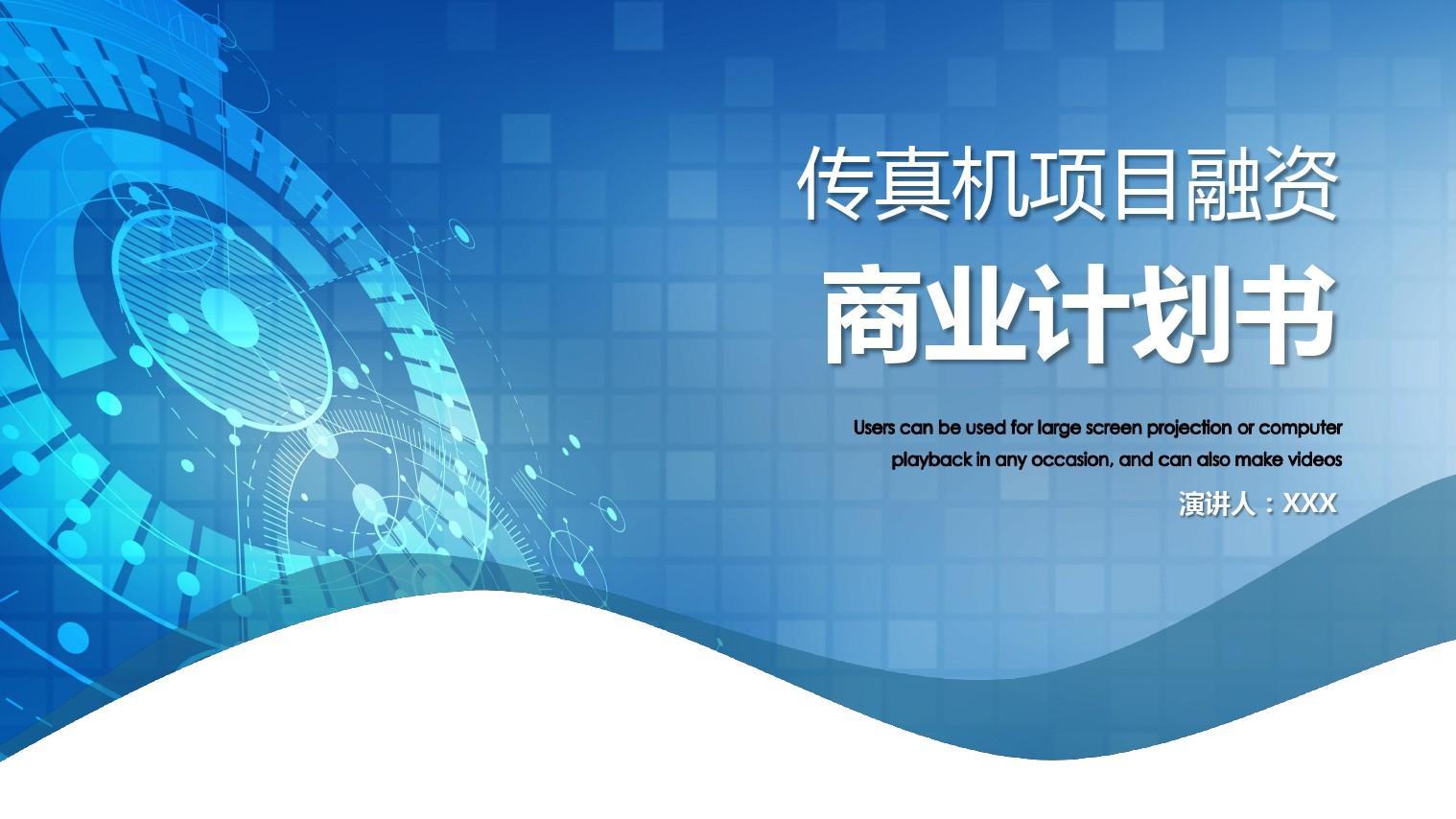 商务蓝色传真机项目融资PPT模板2