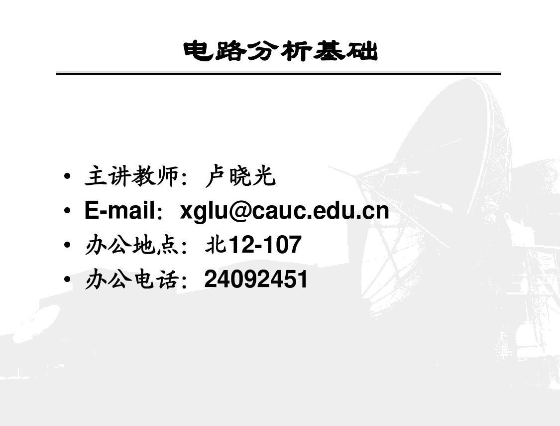免费电路分析基础知识ppt