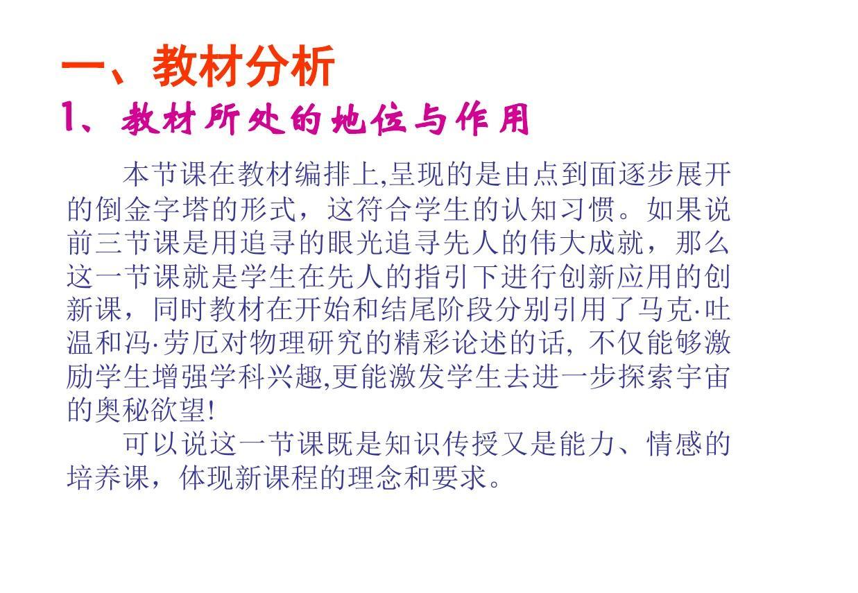 【最新】课文版年级教案必修二说课人教6.4万有引力记物理高一设计岳阳楼的八课件图片