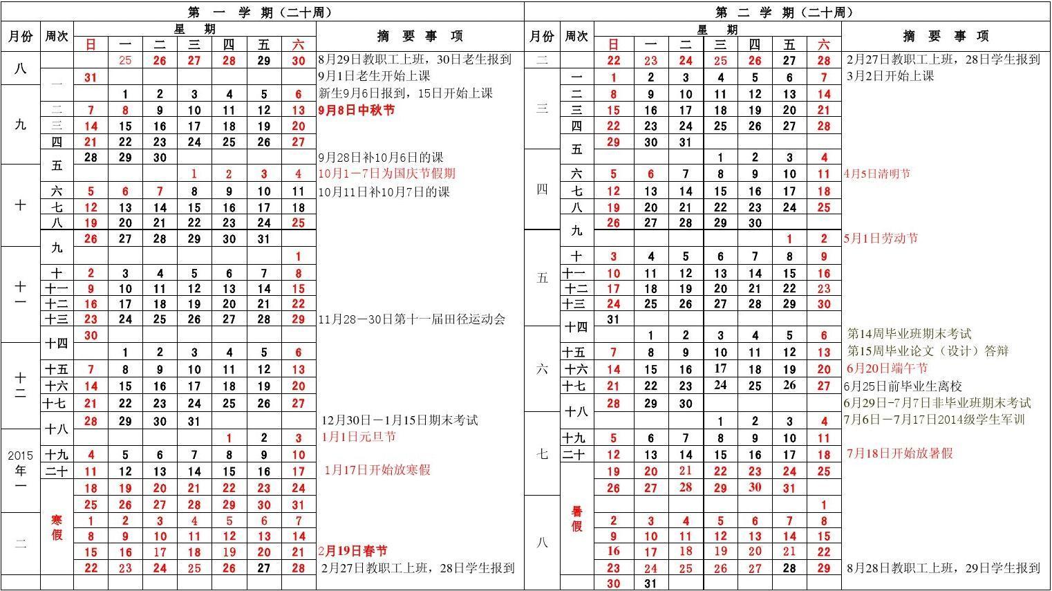 广州大学2014-2015学年度校历