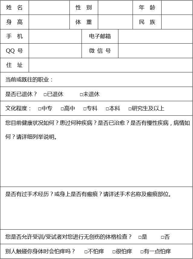 辽宁中医药大学标准化病人(SP)申请表