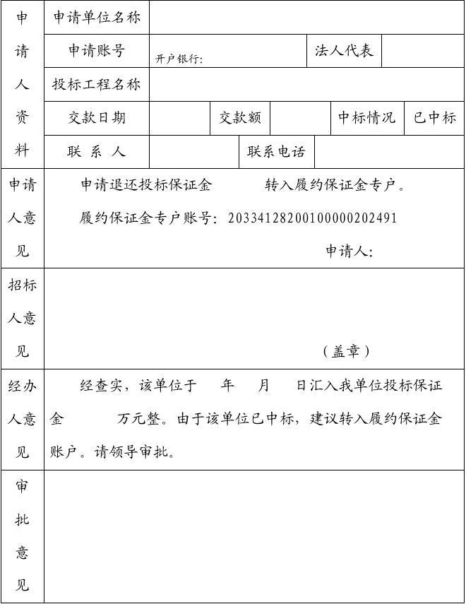 中铁**局集团有限公司在安庆市沿江东路改建工程施工项目投标文件中提交虚假材料