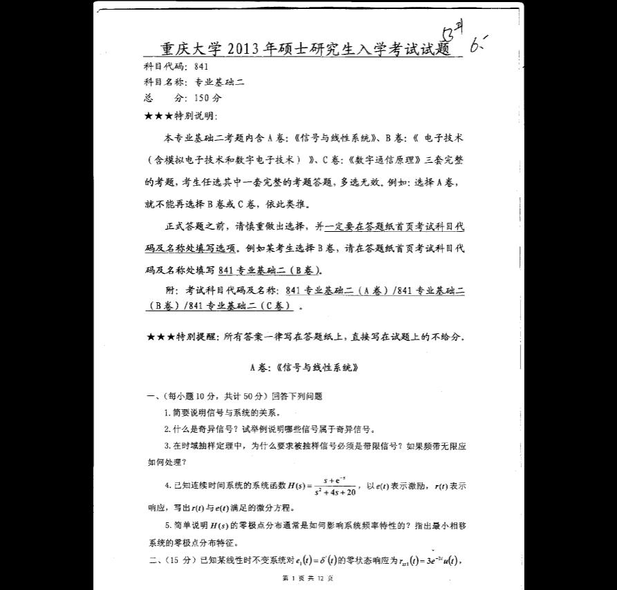 重庆大学通信学院841信号与线性系统2013年考研真题