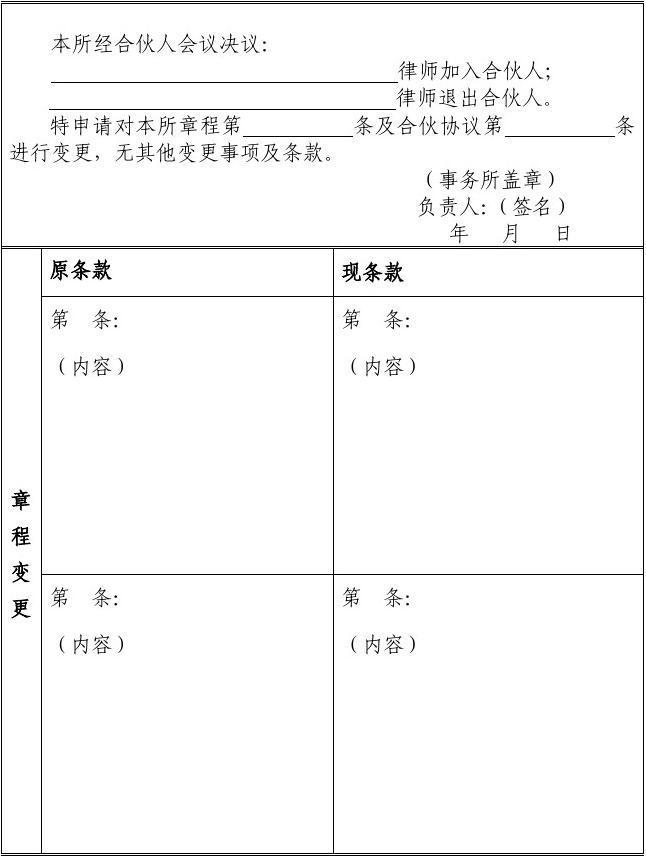合伙人章程范本_律师事务所章程和合伙协议同时变更(合伙人变更)登记表