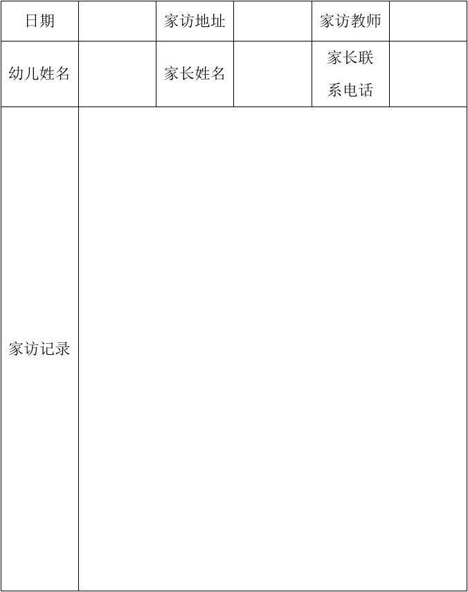 海南幼儿园v基础记录表窑坡会考基础高中图片