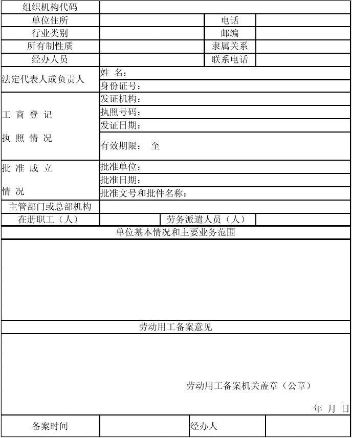 劳动用工备案手册