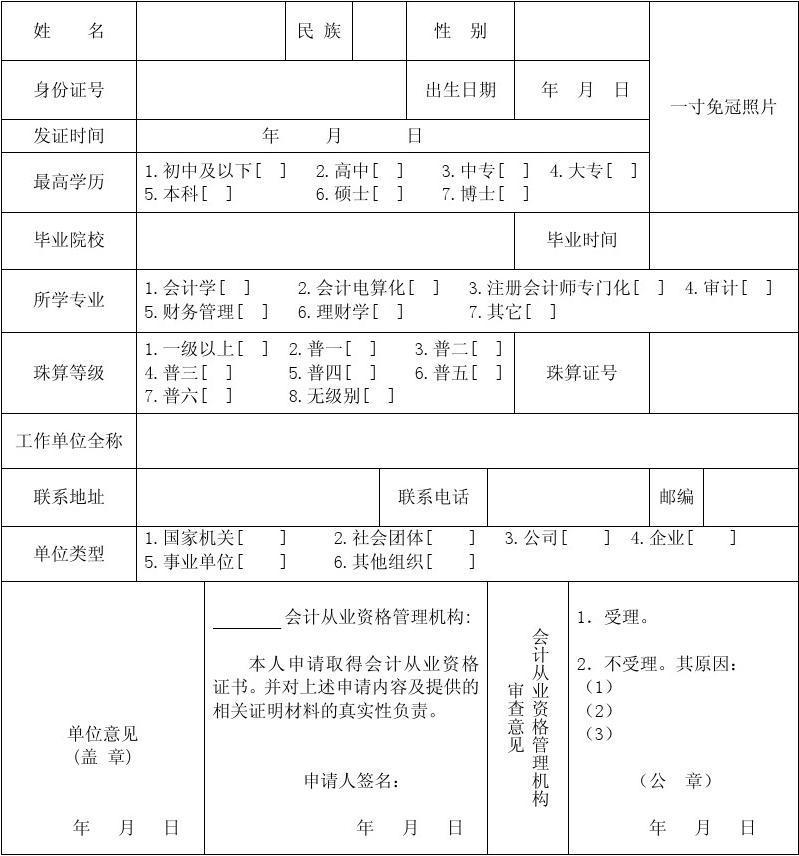 云南省会计从业资格申请表