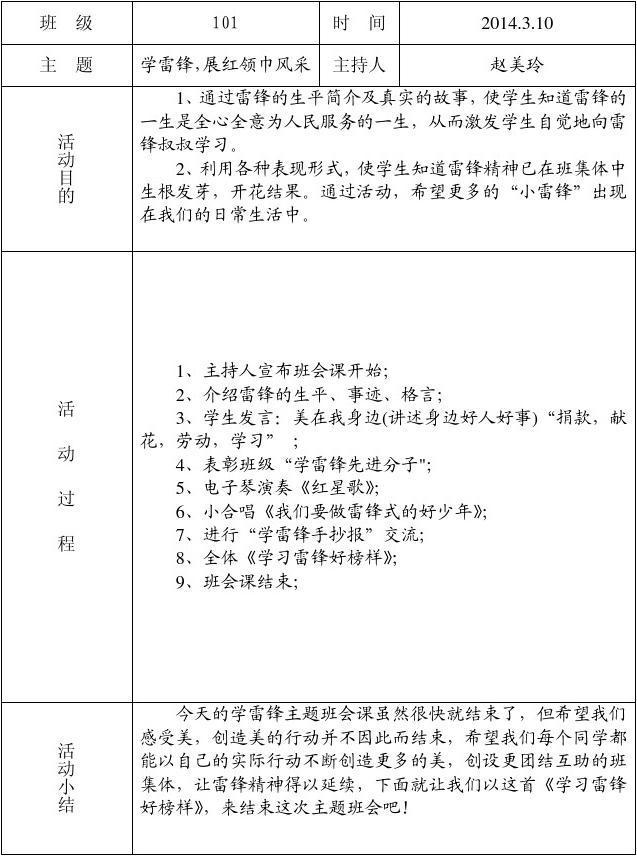 101主题班会活动记录表(学雷锋)_word文档在线