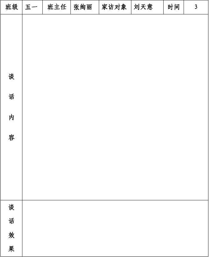 班主任谈话记录表中山东小学凤图片