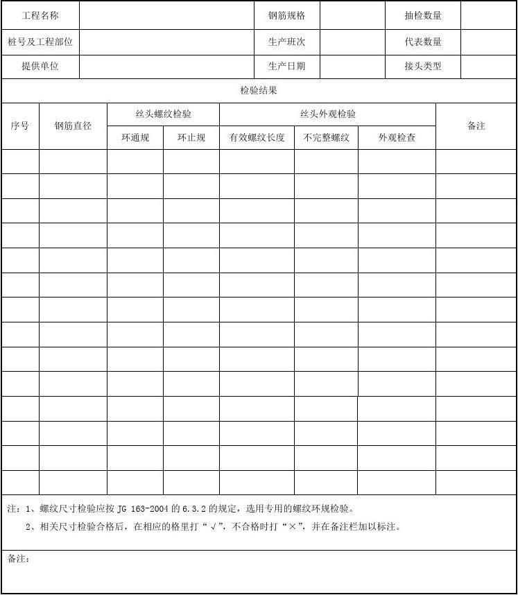 5、现场钢筋丝头加工检验记录表(记录表5)