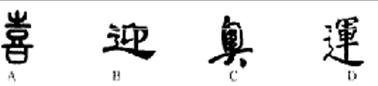 27-2008年江苏省扬州市中考历史真题