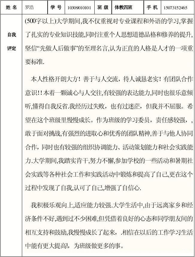 审自我鉴定_2010级同学自我鉴定,规划详表1