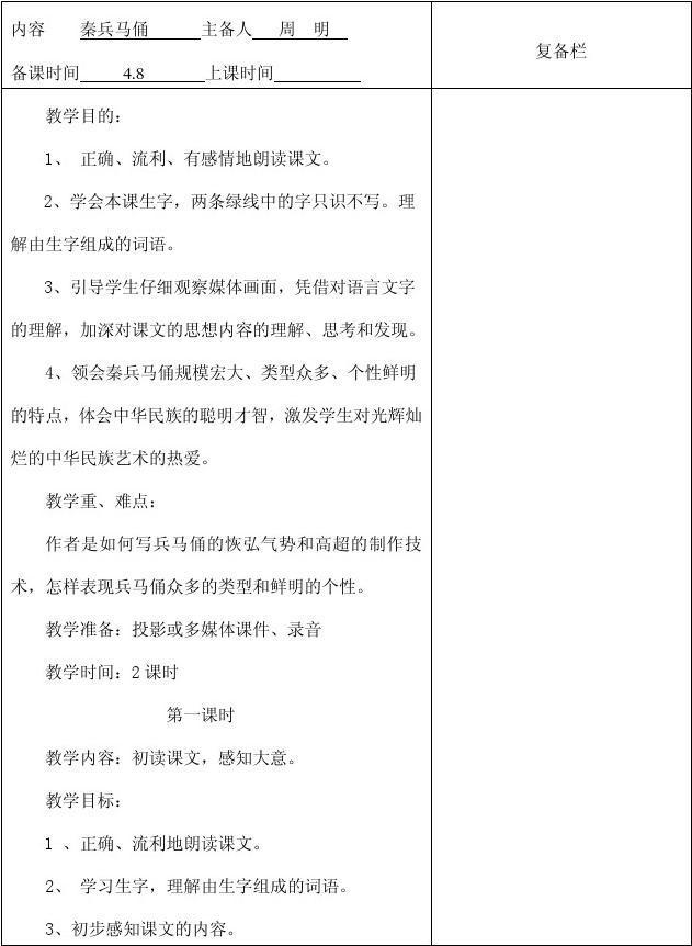 秦兵马俑教学设计