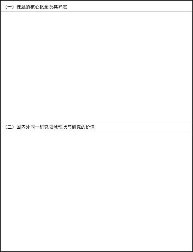 """江苏省教育科学""""十二五""""规划设计课题申报评审活页"""