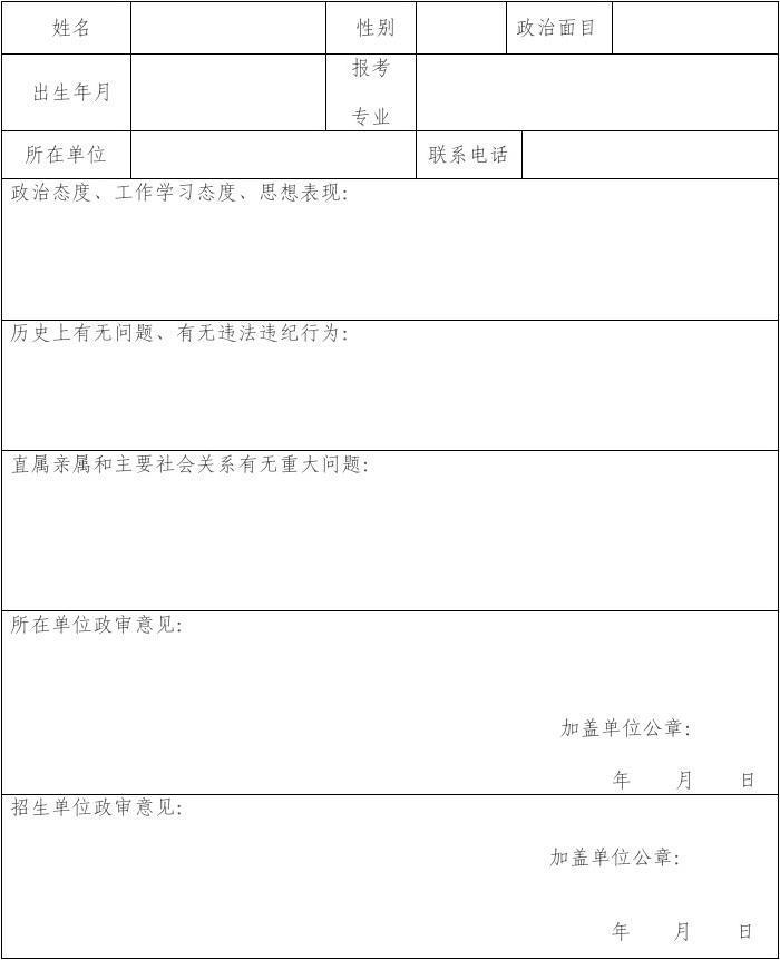 广州大学 报考硕士学位研究生思想政治审查表