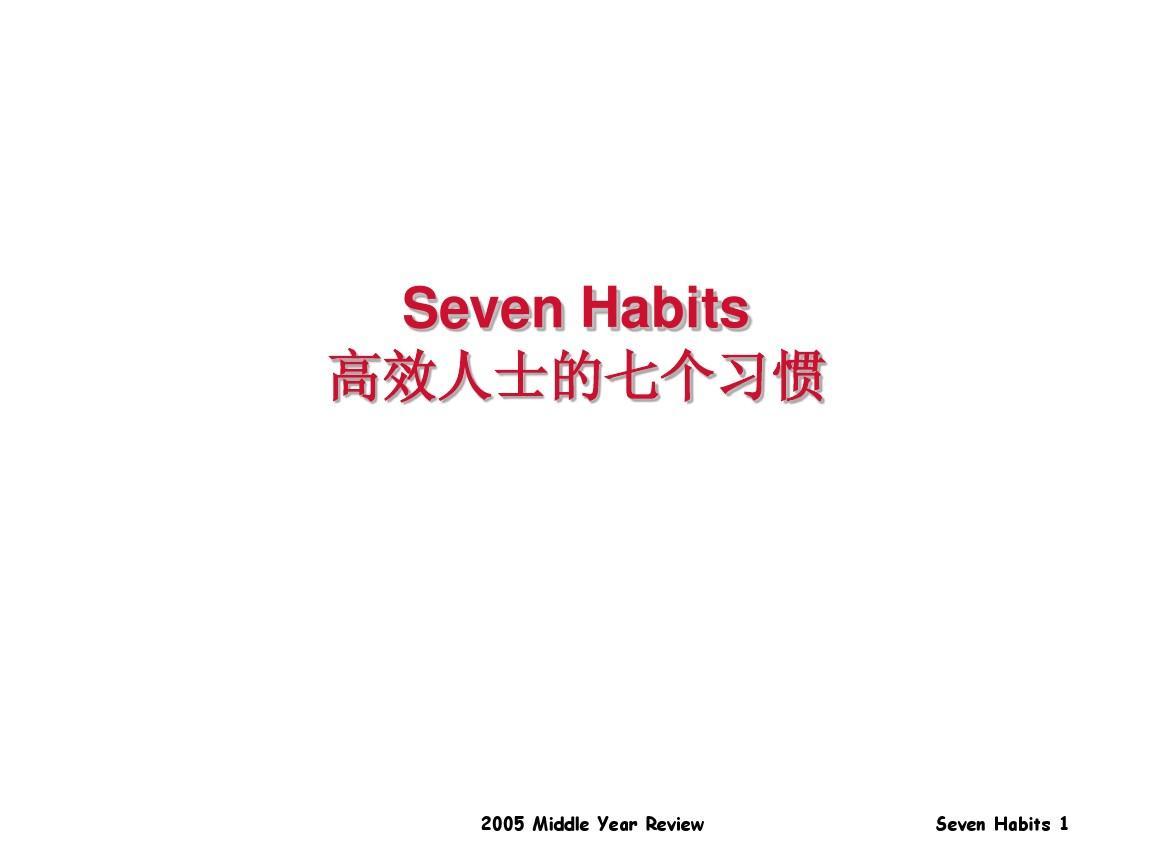 人际关系技巧 成功人士的七个习惯 高效人士的七个习惯 五项管理行动