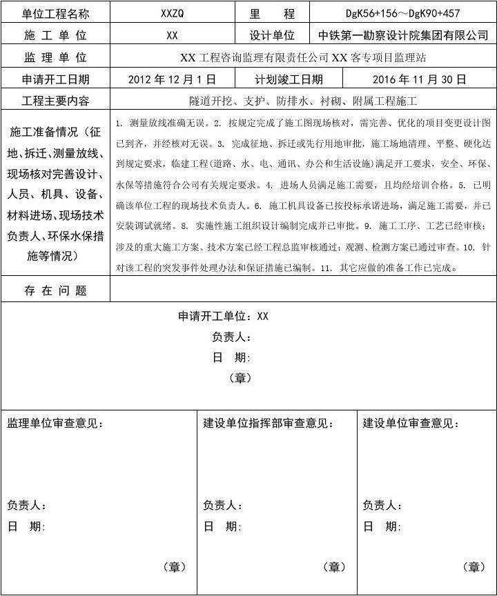XX铁路客运专线单位工程开工申请报告单
