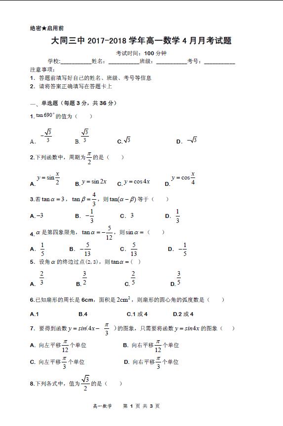 山西省大同市第三答案2018-2018月月国际4高中考数学试题扫描版中学顺高一学年迈图片