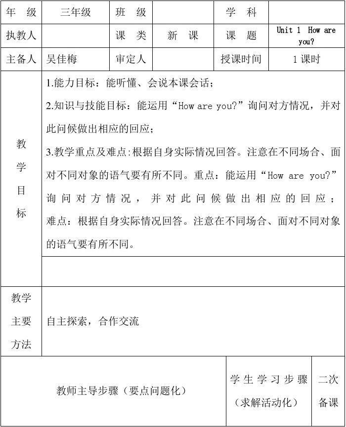 湘少版三年级英语下册unit1第二课时