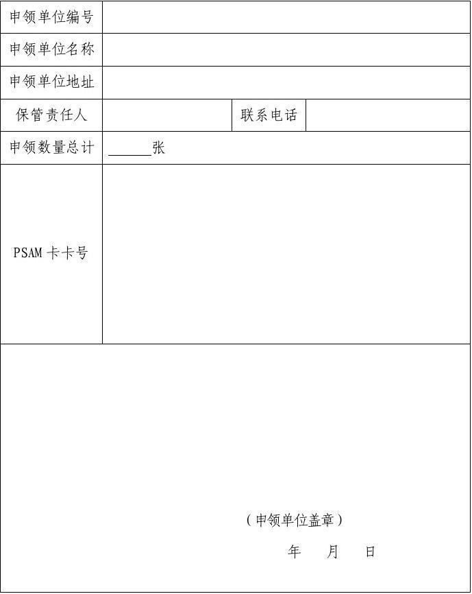 唐山社保卡申领表怎么填写  唐山本地宝