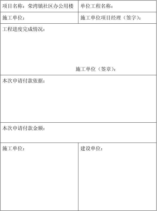 工程进度款支付申请表_word文档在线阅读与下