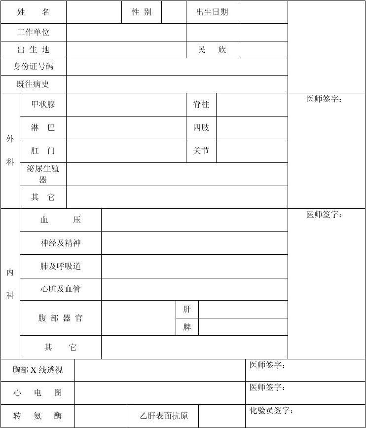 入职体检表_最新入职体检表模版_word文档在线阅读与下载_文档网
