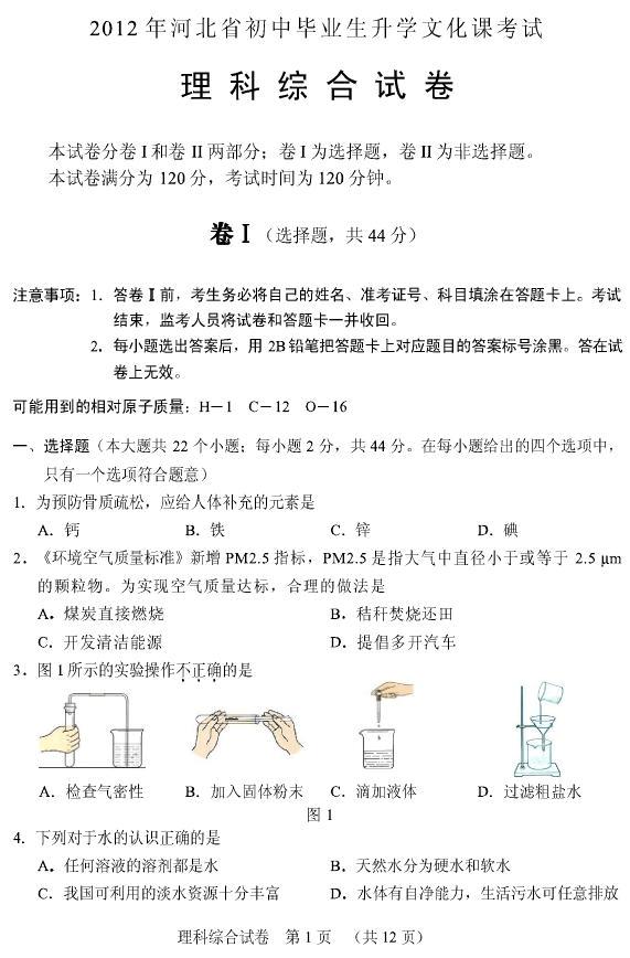 2012年河北省中考理综试题及答案