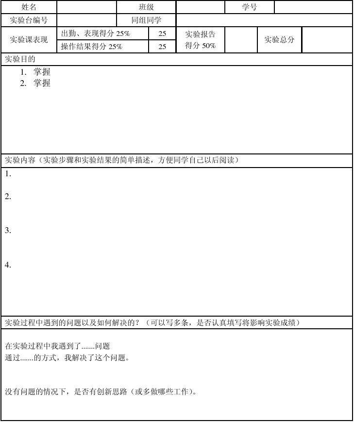 学号-姓名-XX实验报告(模板)