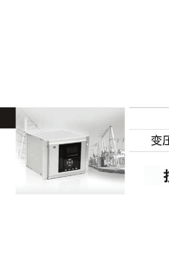 TA-UT831-001 UT-831变压器主保护装置技术说明书1.7