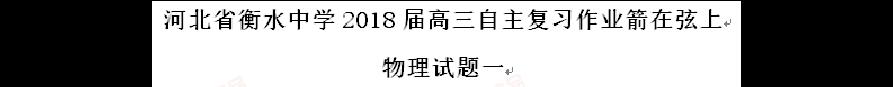 河北省衡水中学2018届高三自主复习作业箭在弦上物理试题(一)