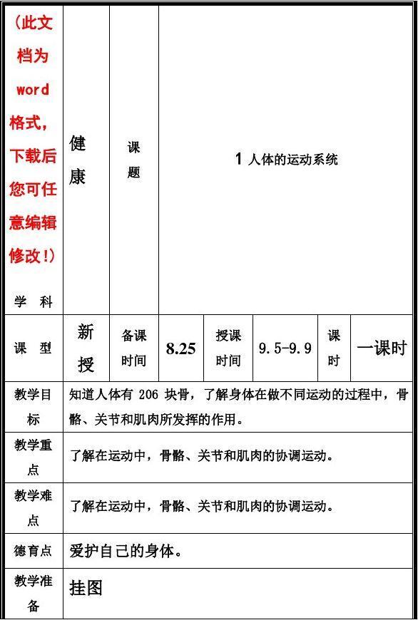 健康教育教案三小学年级小学(北京v教案出版社几年级一放学上册点图片