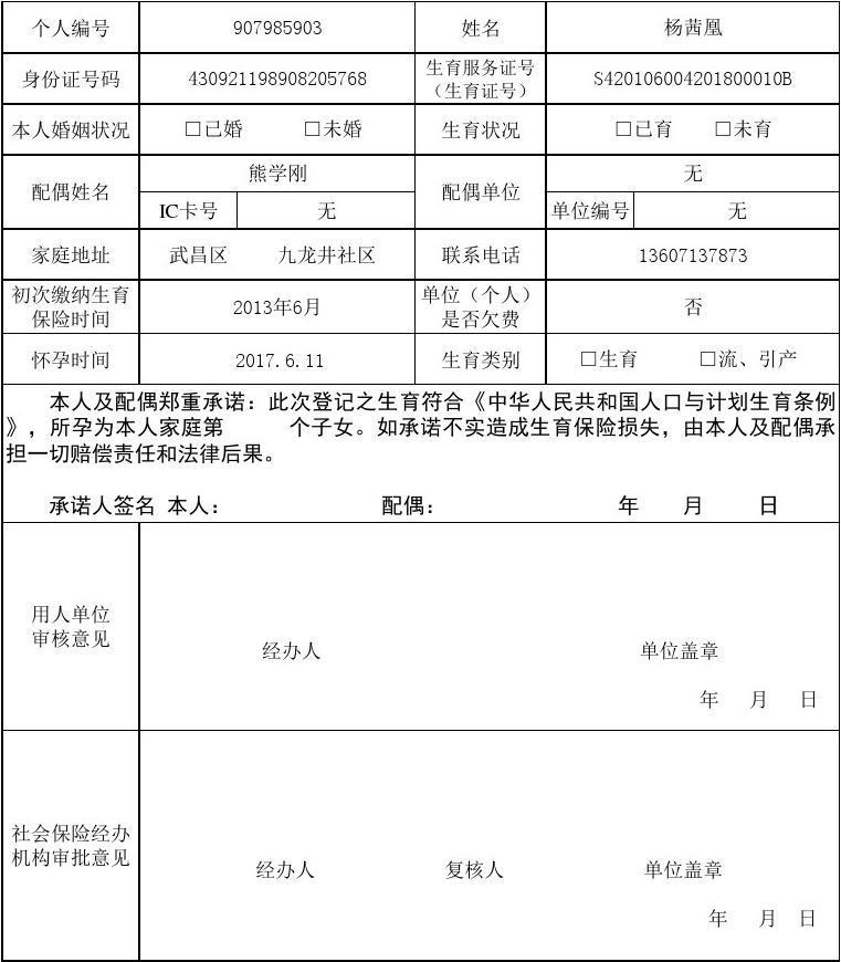武汉市生育保险生育就医登记表(表1)新版