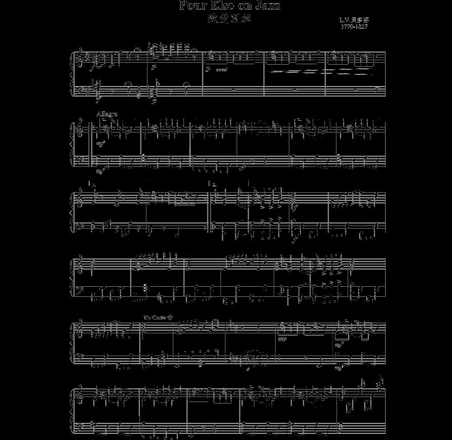 致爱丽丝钢琴谱