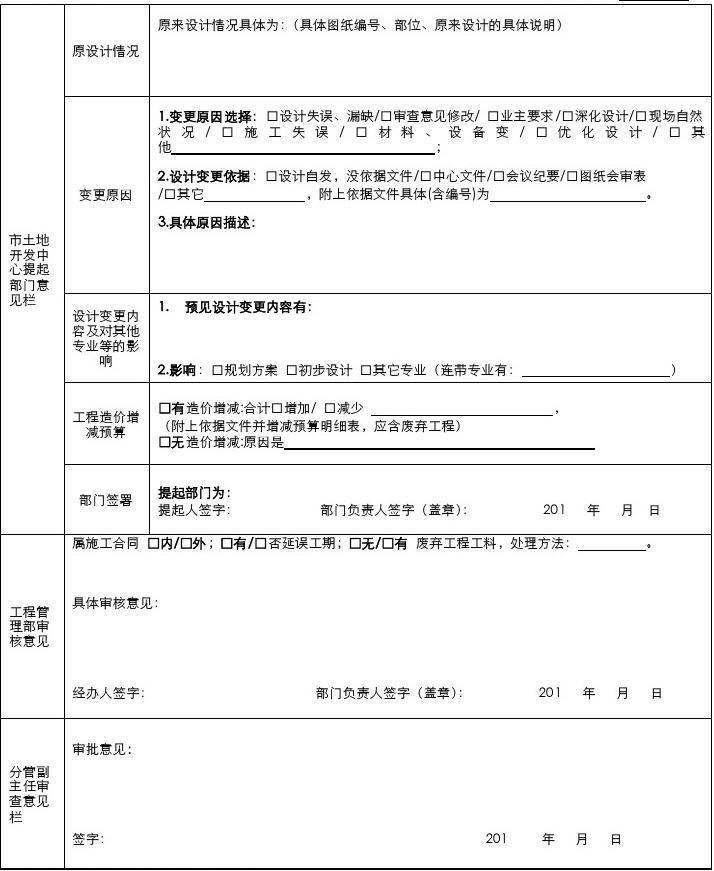 05-附件一-设计变更立项申请表(修改)627