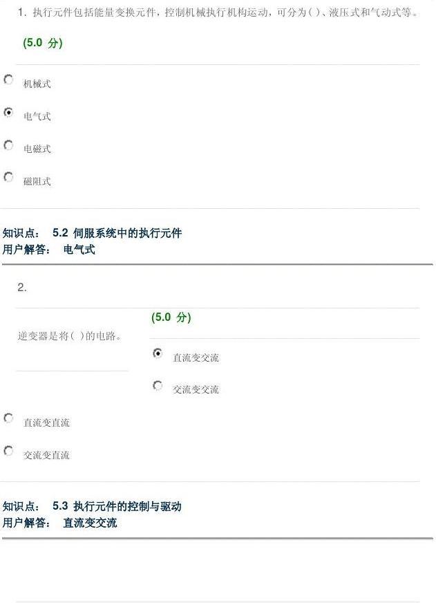 中国农业大学远程教育机电一体化-在线作业_F