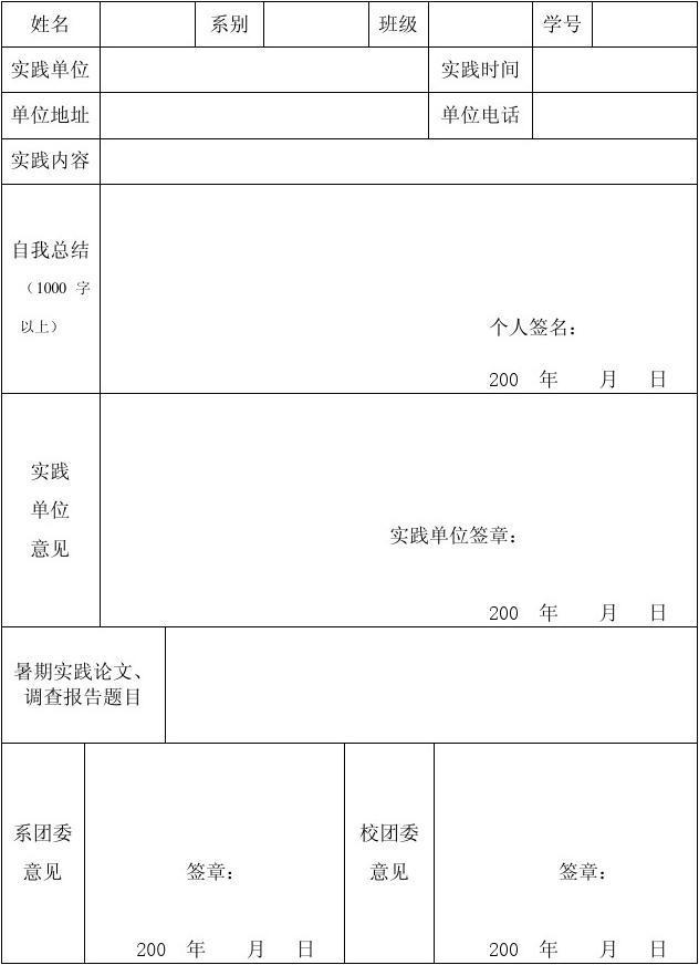 上海麦迪摄影_社会实践表实践内容
