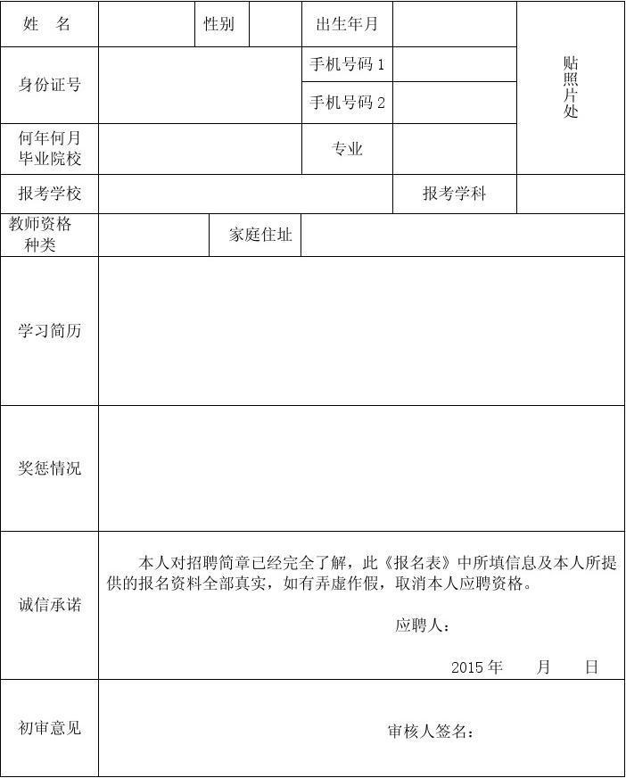 沭阳县公办中小学招聘音标报名表教师小学英语新概念图片