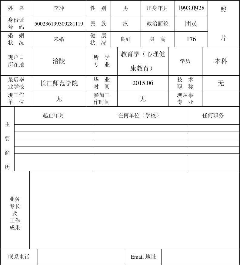 个人简历表格(标准文本)(免费下载)