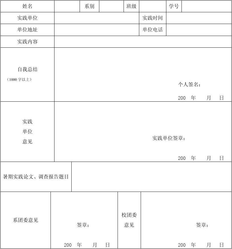 大学生暑期社会实践报告_表格及一份报告_wo