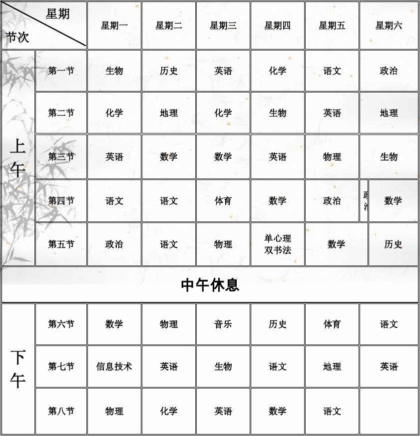 高中课程表
