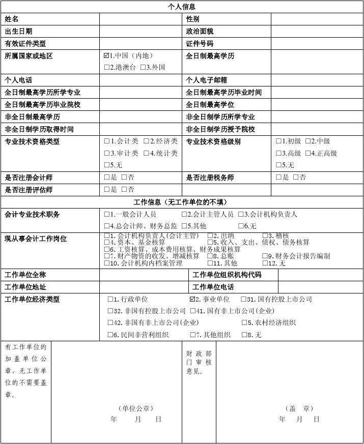 2014年会计证换证登记表