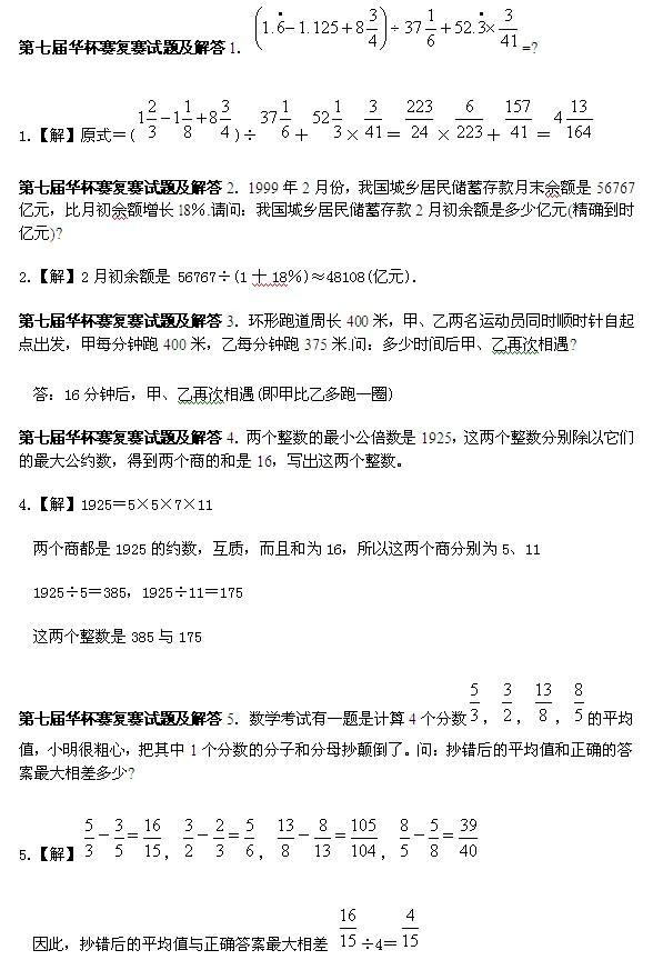 第七届华罗庚金杯赛复赛试题及解析
