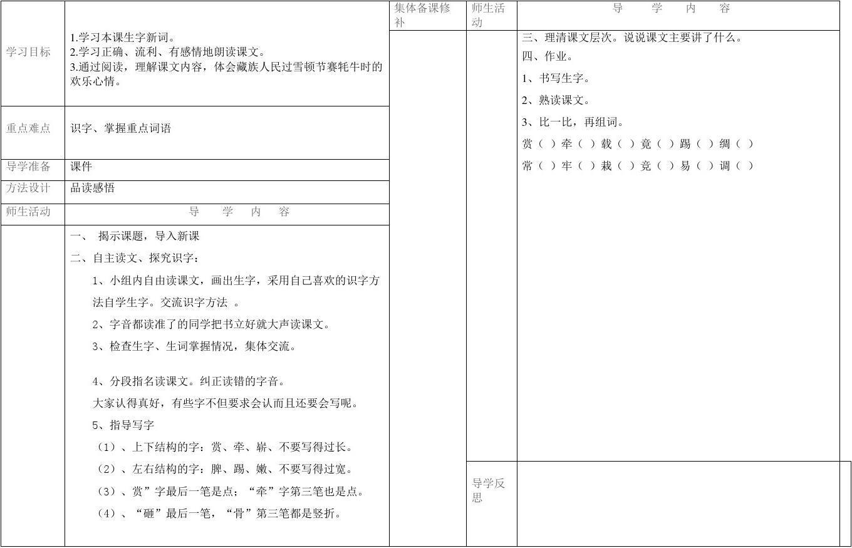 小学三年级语文下册第八单元教案
