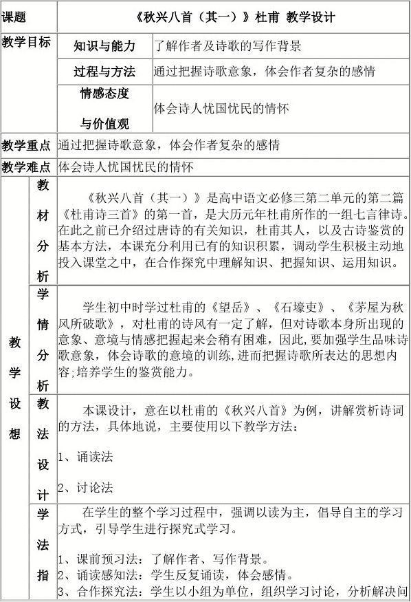 《秋兴八首(其一)》公开课教学设计广西高中v高中柳州地址图片