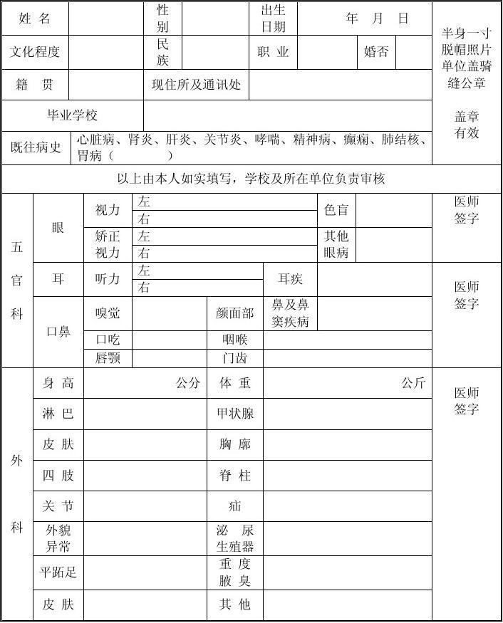 山西省教师资格认定体检表 - 山西财经大学 SH